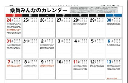 カレンダーサンプル画像1