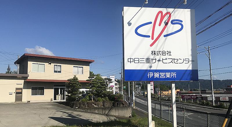 伊賀営業所