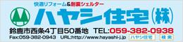 ハヤシ住宅株式会社