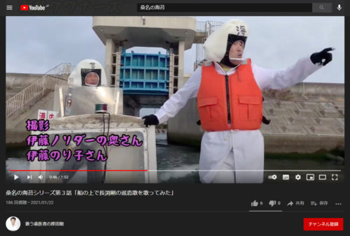 桑名の海苔コミカル動画で